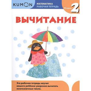 Рабочая тетрадь Kumon Математика. Вычитание Манн, Иванов и Фербер