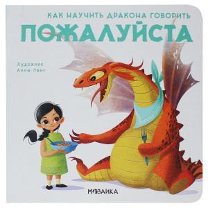 Книга  «Как научить дракона говорить. Пожалуйста» 3+ Мозаика-Синтез