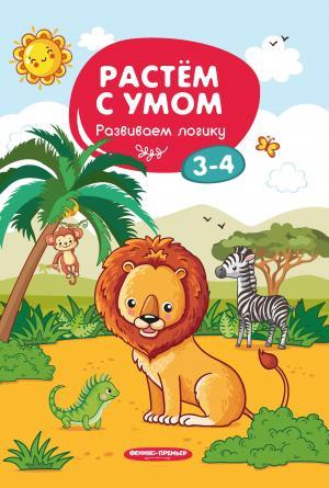 Книга обучающая  Развиваем логику: 3-4 3+ Феникс
