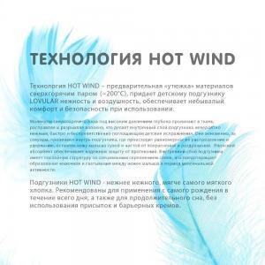 Подгузники  Hot wind (5-10 кг) 18 шт. Lovular
