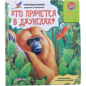 Книга со звуковым модулем Кто прячется в джунглях? Азбукварик