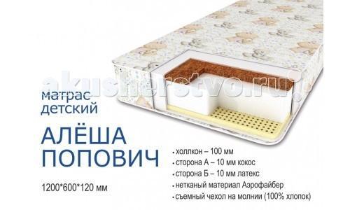 Матрас  Алеша Попович Люкс 120х60х12 Сонная сказка