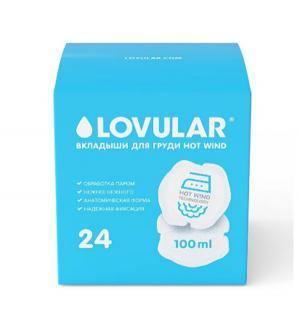 Вкладыши одноразовые  Hot Wind для груди, 24 шт Lovular