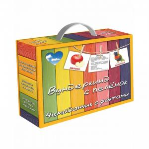 Подарочный набор Чемоданчик с фактами 480 шт. Вундеркинд пелёнок