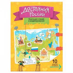 Книга для чтения и моделирования + карта-суперобложка Достояния России Геодом