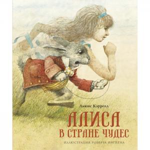 Л. Кэрролл Алиса в стране чудес 978-5-389-18617-0 Махаон