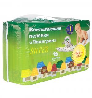 Пеленки  впитывающие 40х60 см, 30 шт Пелигрин