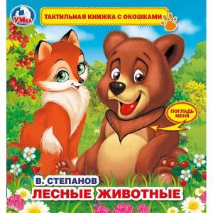 Книга  «Лесные животные» 0+ Умка