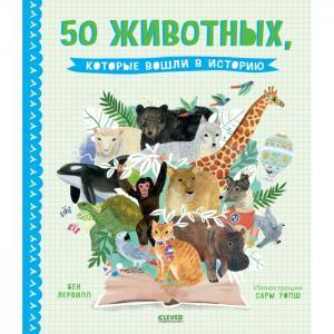 Лервилл Б. Книга Удивительные энциклопедии. 50 животных, которые вошли в историю Clever
