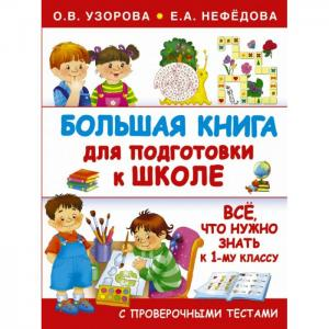 Книга Большая для подготовки к школе Издательство АСТ