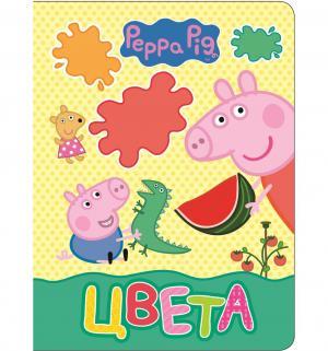 Книга  «Свинка Пеппа. Цвета» 0+ Peppa Pig