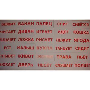 Набор обучающих карточек  Чтение по Доману 2, 30 штук Вундеркинд с пелёнок