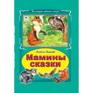 Книга  Мамины сказки 1-4 класс Алтей