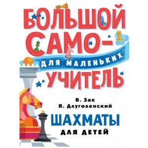 Большой самоучитель Шахматы для детей Издательство АСТ