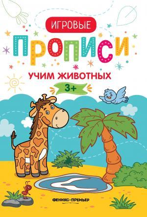 Прописи «Учим животных.» Феникс