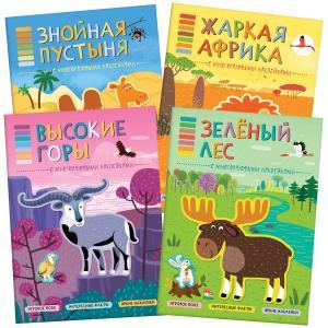 Набор книг  «В мире животных» 3+ Мозаика-Синтез