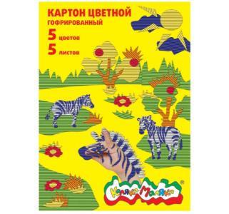 Картон цветной А4 5 листов  цв. гофрированный Каляка-Маляка