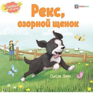 Книга Сказки на ночь Рекс, озорной щенок, Линн С. АСТ-ПРЕСС