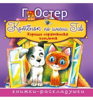 Сказки  Котёнок по имени Гав, Книжки-раскладушки 0+ АСТ