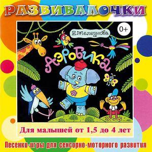 CD. Аэробика для малышей Развивалочки 0+ Би Смарт