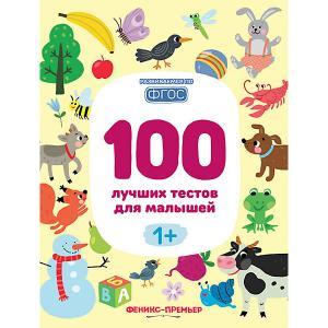 100 лучших тестов для малышей Развиваемся по ФГОС 1+, С. Тимофеева Fenix