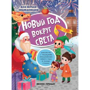 Энциклопедия  «Новый год вокруг света» 0+ Феникс