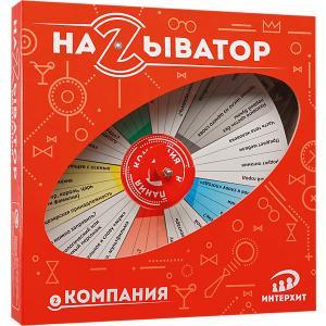 Настольная игра Называтор Компания ИнтерХит