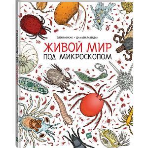 Книга Живой мир под микроскопом Манн, Иванов и Фербер