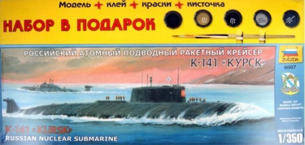 Модель Подарочный набор Российская АПЛ Курск Звезда