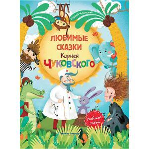 Сборник Любимые сказки, Корней Чуковский Fenix
