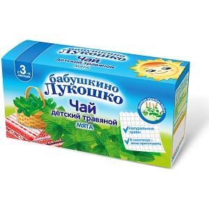 Детский пакетированный чай  травяной с мятой, 3 мес Бабушкино Лукошко