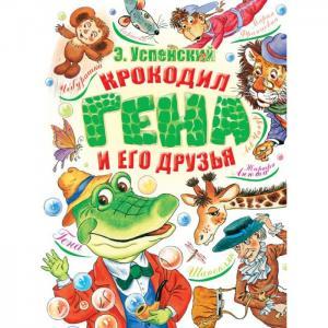 Э. Успенский Крокодил Гена и его друзья Издательство АСТ