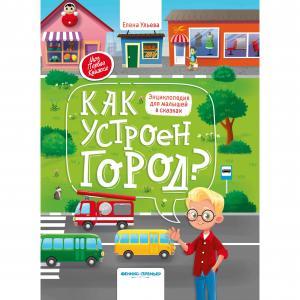 Энциклопедия  «Моя Первая Книжка Как устроен город?» 0+ Феникс