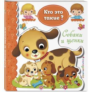 Книга Кто это такие? Собаки и щенки Эксмо