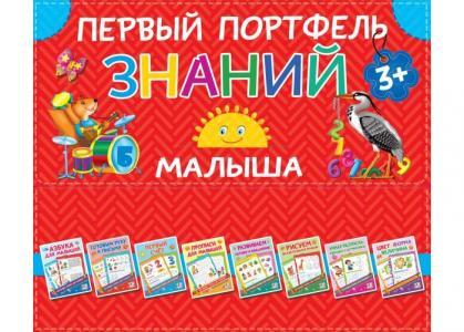 Первый портфель знаний малыша Издательство АСТ