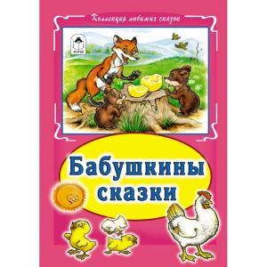 Книга  Бабушкины сказки 1-4 класс Алтей