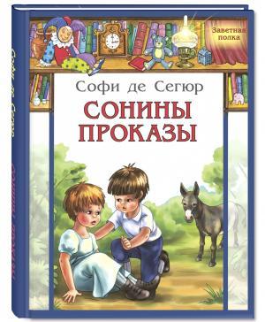Сонины проказы: повесть Энас-Книга