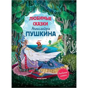 Сборник Любимые сказки, Александр Пушкин Fenix