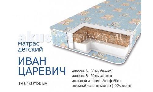 Матрас  Иван Царевич Люкс 119х59х12 Сонная сказка