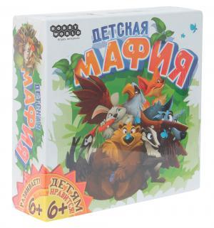 Настольная игра  Детская мафия Hobby World