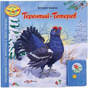 Терентий-Тетерев, В. Бианки Азбукварик