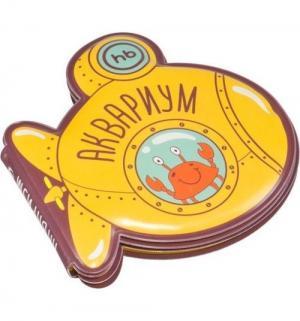 Книжка для ванной  Aquarium Happy Baby