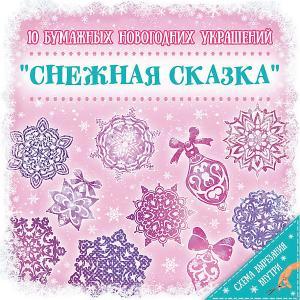 Новогодний набор для вырезания  Снежная сказка, 10 листов Феникс-Презент