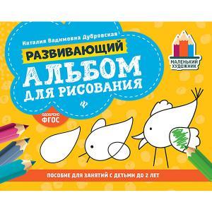 Развивающий альбом для рисования Маленький художник до 2 лет, Н. Дубровская Fenix