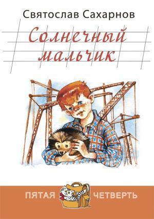 Книга  Солнечный мальчик 6+ Энас-Книга