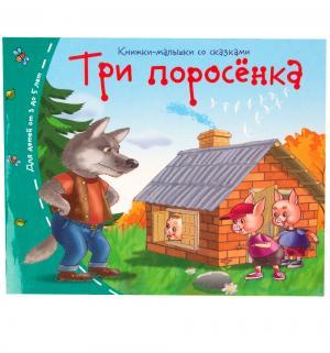 Книга  Три поросенка, Книжки-малышки со сказками 3+ Айрис