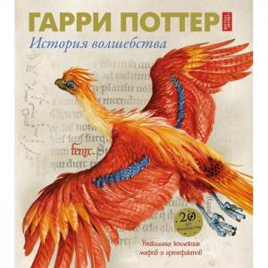 Книга Гарри Поттер История волшебства Махаон