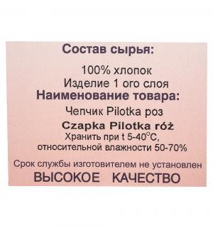 Чепчик , цвет: розовый Sofija