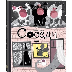Книга Соседи, Горелик К. Манн, Иванов и Фербер