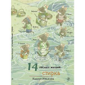 Сказка 14 лесных мышей. Стирка, Ивамура К. Самокат